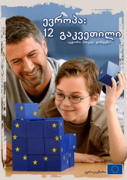 evropa: 12 gakveTili