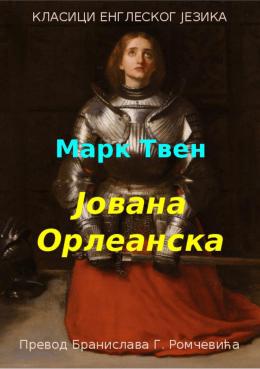 Јована Орлеанска