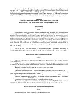 Pravilnik - PoljoMagazin
