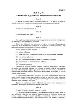 Предлог закона o изменама и допунама Закона о уџбеницима