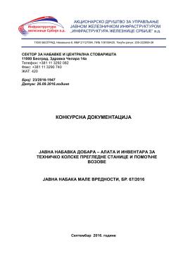 конкурсна документација - Инфраструктура железнице Србије