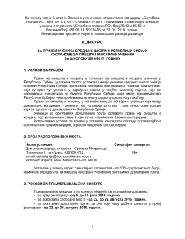 конкурс - www . domucenika