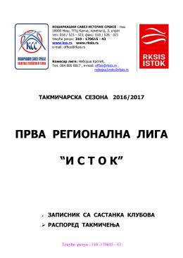Zapisnik sa sastanka klubova 2016 SENIORI