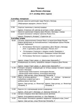 Програм Дани Москве у Београду (3-7. октобар