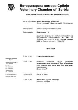 Бања Јунаковић 05.11.2016.