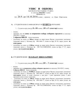 Упис Школске 2016/2017. године