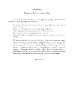 Лов јаребице Препорука Ловачког савеза Србије