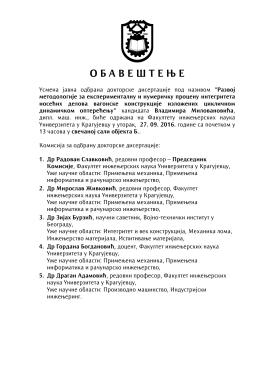 Obaveštenje o terminu usmene odbrane disertacije Vladimira