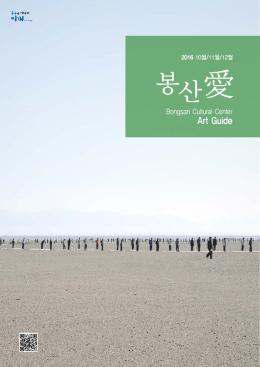 봉산愛 - 봉산문화회관