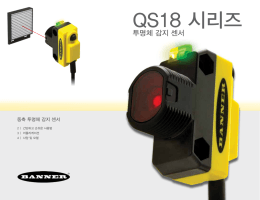 QS18 시리즈