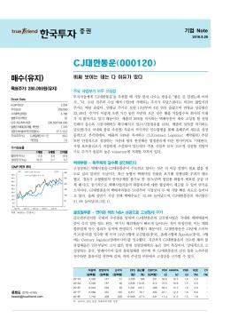 매수(유지) - 한국투자증권
