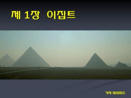 제 1장 이집트 - kocw.net