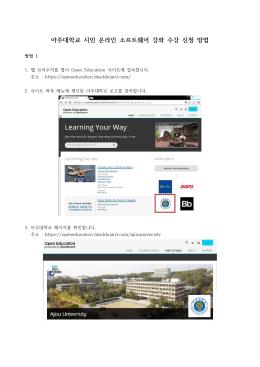아주대학교 시민 온라인 소프트웨어 강좌 수강 신청 방법
