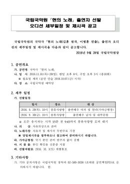 국악극 _현의 노래_ 출연자 선발 세부일정 및 제시곡