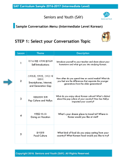 SampleCurriculum_Conversation Menu