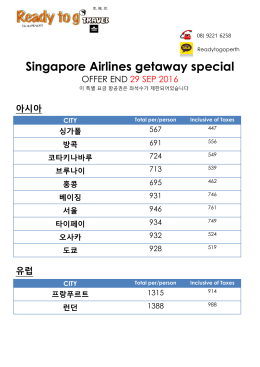 Singapore Airlines getaway special