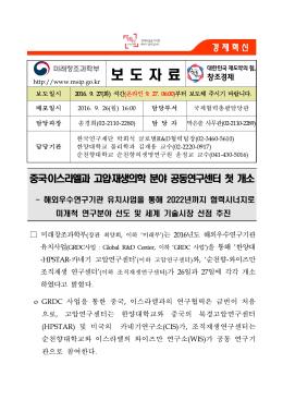 160927 석간 (보도) 해외우수연구기관유치사업