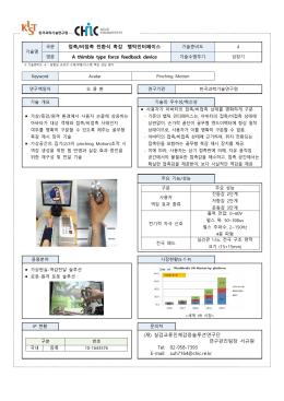 11.접촉 비접촉 전환식 촉감 햅틱인터페이스(오용환).hwp
