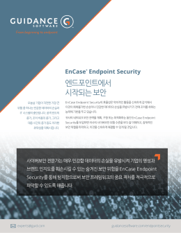 엔드포인트에서 시작되는 보안 - Guidance Software
