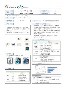 7.공간 터치 및 드로잉(유범재).hwp