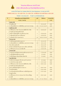โปรแกรมการฝึกอบรม ประจาปี2560 สานักการศึกษาต่อ