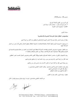 2016 26 سبتمبر باريس، إلى السيد وزير القوى العاملة الصري -