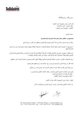 2016 26 سبتمبر باريس، إلى السيد رئيس جمهورية مصر العربية