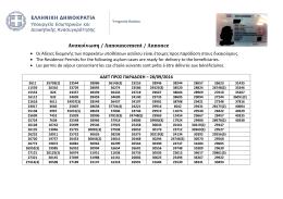 28.09.2016: Λίστα υποθέσεων ασύλου των οποίων οι άδειες