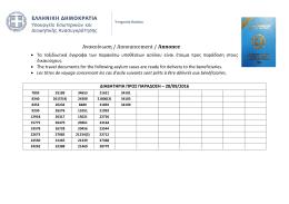 28.09.2016: Λίστα υποθέσεων ασύλου των οποίων τα ταξιδιωτικά