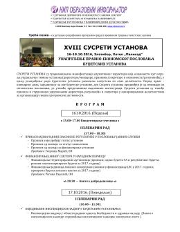 Програм - НИП Образовни информатор