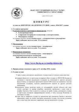 Konkurs doktorske studije 2016 - Факултет техничких наука у Чачку