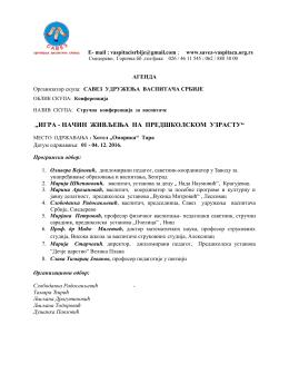 Распоред активности - Савез удружења васпитача Србије