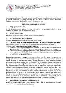 позив за подношење понуде - pudrsimamilosevic.edu.rs