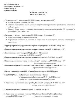 plan aktivnosti - gerocbp.org.rs