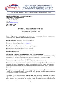 позив за подношење понуде - Инфраструктура железнице Србије