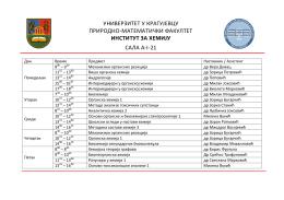 Распоред - Природно-математички факултет