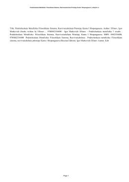 Prakticheskaia Metafizika: Filosofskaia Sistema, Razvivaiushchaia