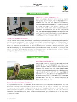 Fairtrade News (1)