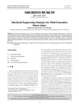Interfacial Engineering Strategies for Third
