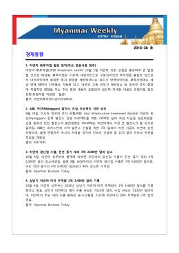 2016-38 호 - KOTRA 해외시장뉴스