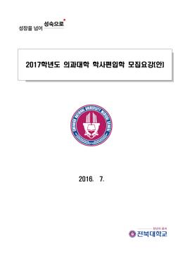 2017학년도 의과대학 학사편입학 모집요강(안)
