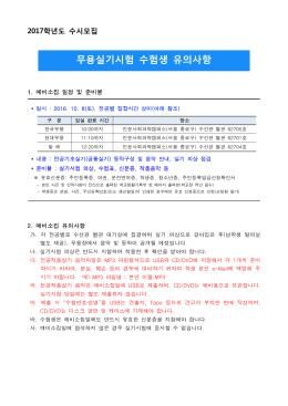 예체능특기자 - 무용 수험생 안내사항.hwp