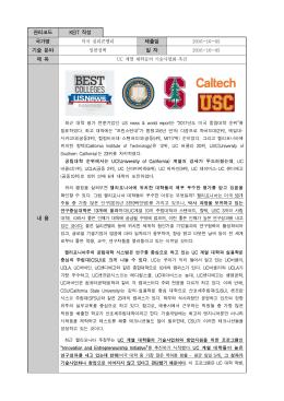 [미국48] UC 계열 대학들의 기술사업화 촉진.hwp