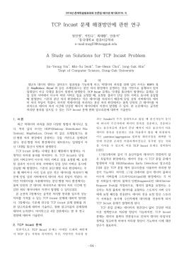 TCP Incast 문제 해결방안에 관한 연구