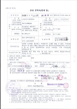법정허락(2016-133호 134호) 공탁서 사본 다운로드