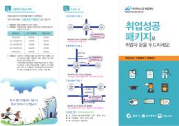취업성공 패키지로 - 영천시취업지원센터