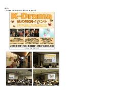 K-Drama 가을 특별이벤트 홍보자료 및 행사사진