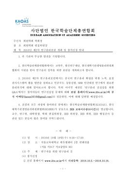 2016년 제2차 연구윤리포럼_개최 및 참가신청 안내
