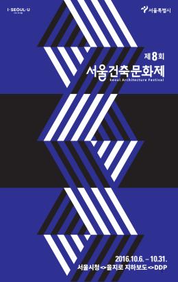 서울시청 을지로  지하보도 DDP