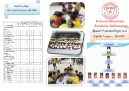 โครงสร้างหลักสูตร Mini English Program (ห้องMEP) โรงเรียนมหาไถ่
